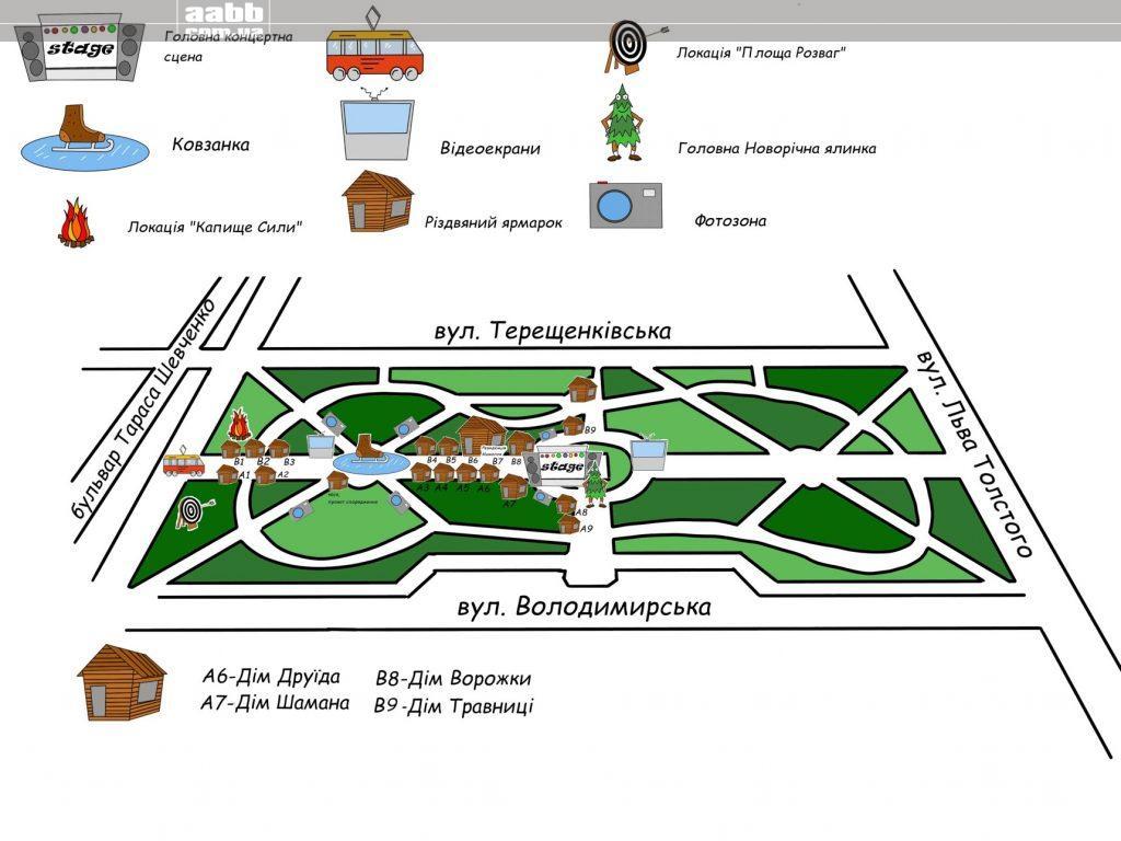 Реклама в парку Шевченка в період нового року