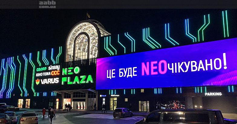 Advertising in the Neo Plaza shopping center