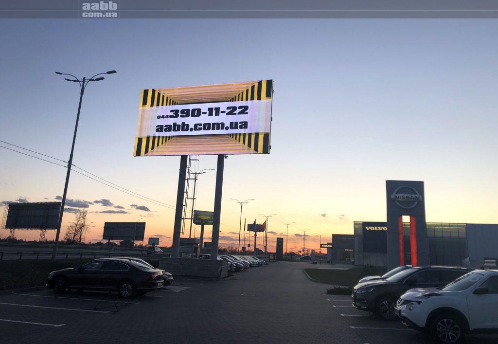 Advertising on the mega-screen Vidi-Boryspil