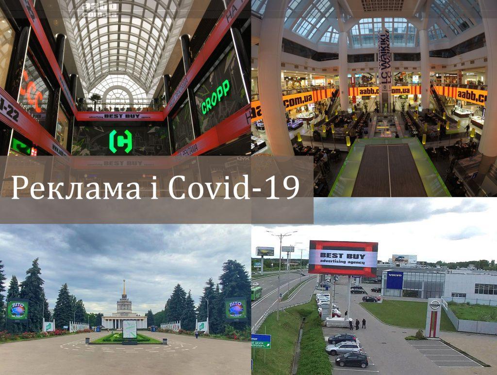 Зовнішня реклама в період Covid-19