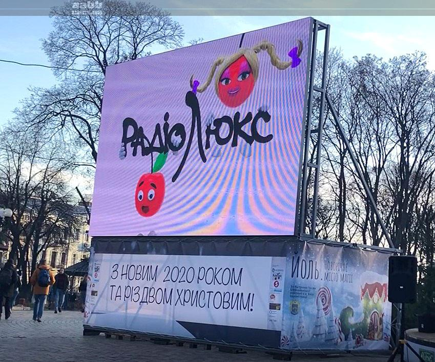 Реклама на відеоекрані у парку Шевченка на новорічні свята