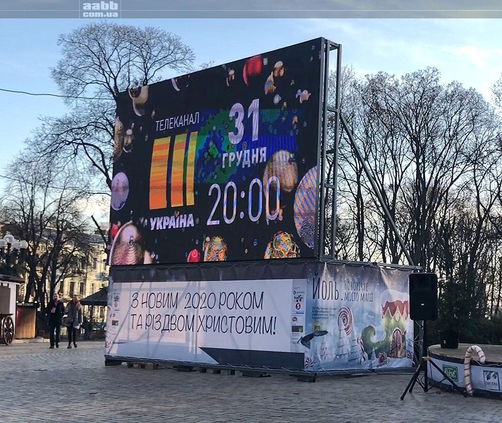 Реклама каналу Україна у парку Шевченка