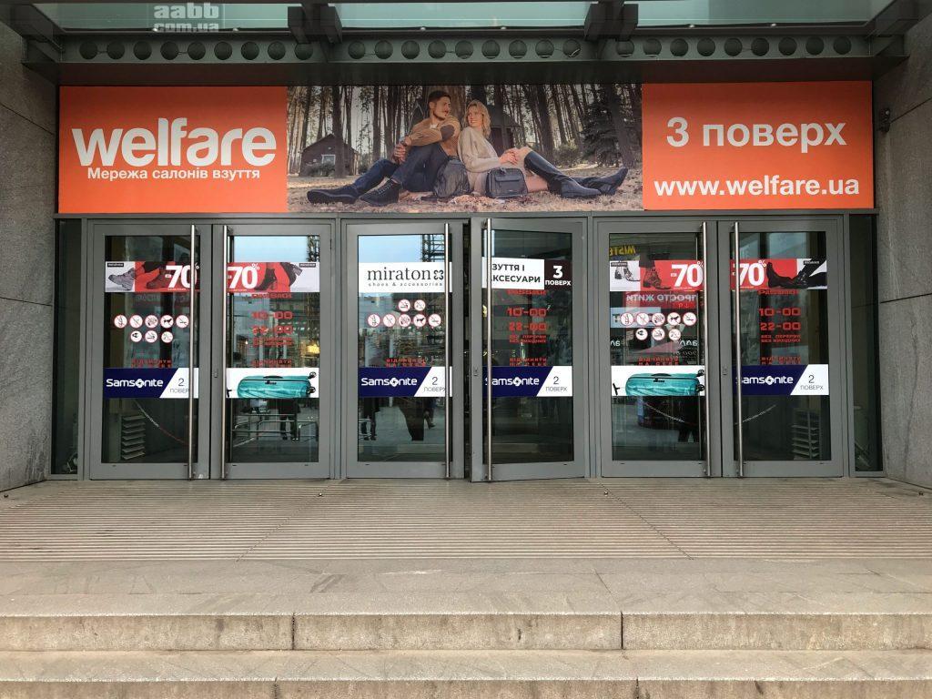 Брендування вхідної групи реклама welfare