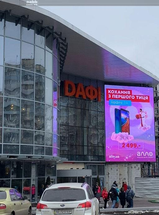 Advertising on the media facade of the Dafi mall (February 2020)