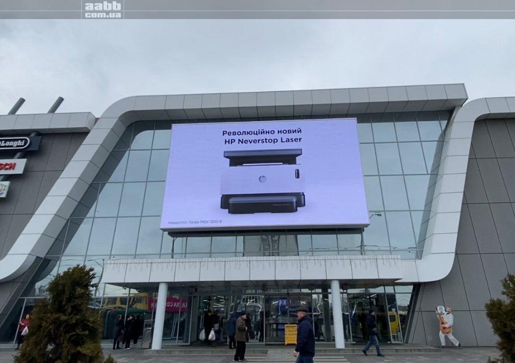 Реклама на медіафасаді ТРЦ Gorodok (лютий 2020)
