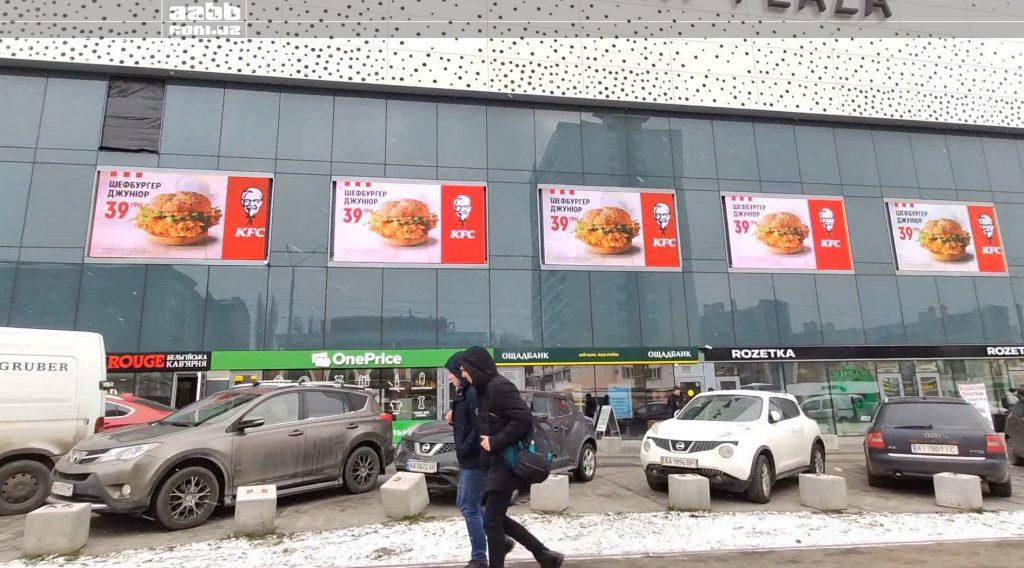 Реклама KFC на медіафасаді ТРЦ Смарт Плаза