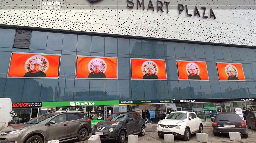 Advertising on the media facade of Smart Plaza shopping mall (February 2020)