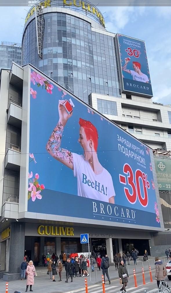 Реклама Брокард на медіафасаді ТРЦ Гулівер