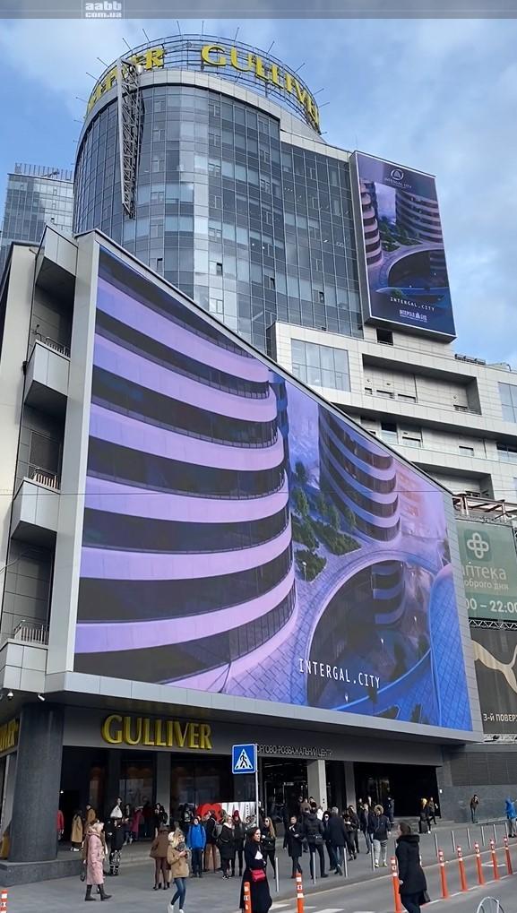 Реклама Intergal City на медіфасаді ТРЦ Гуллівер