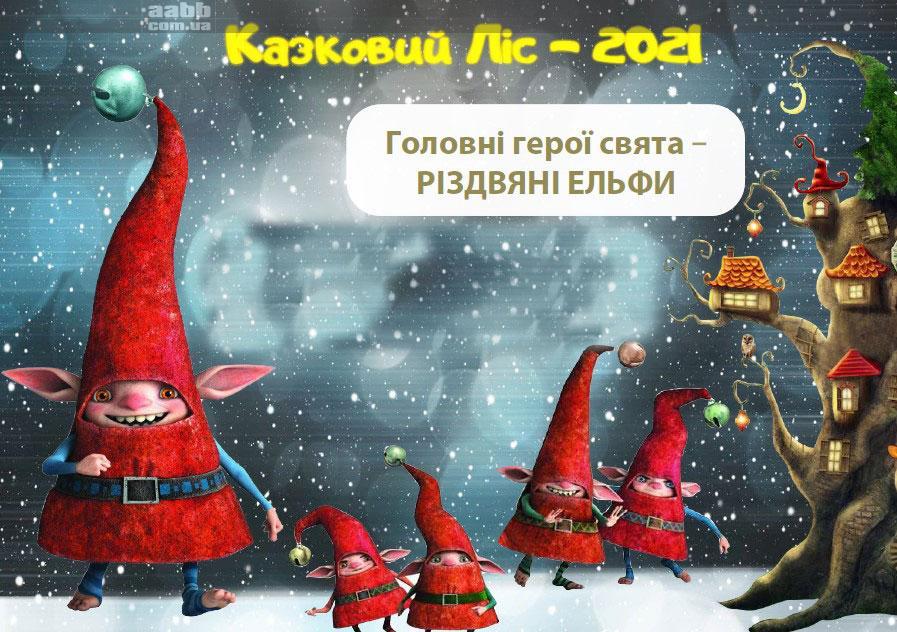 Реклама на Софійській площі 2021 Казковий ліс