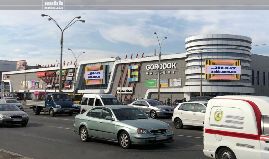 Advertising in the Gorodok Gallery shopping center