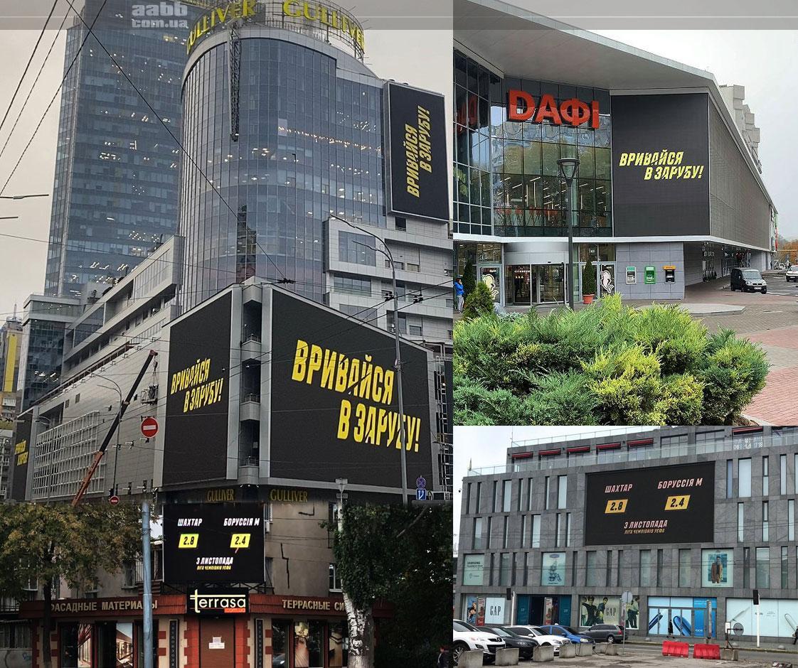 Реклама Parimatch на відеоекранах та медіафасадах по Україні (листопад 2020)