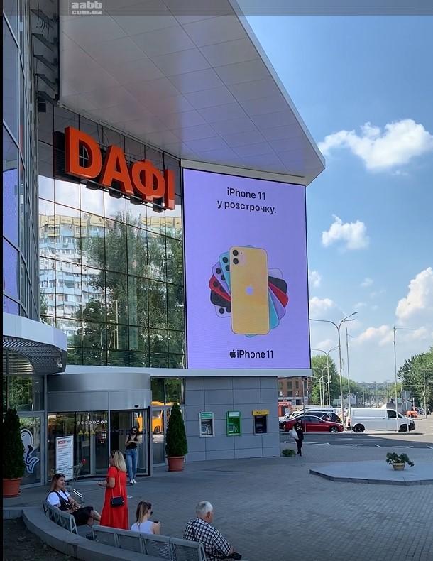Реклама Iphone на медіафасаді ТРЦ Dafi