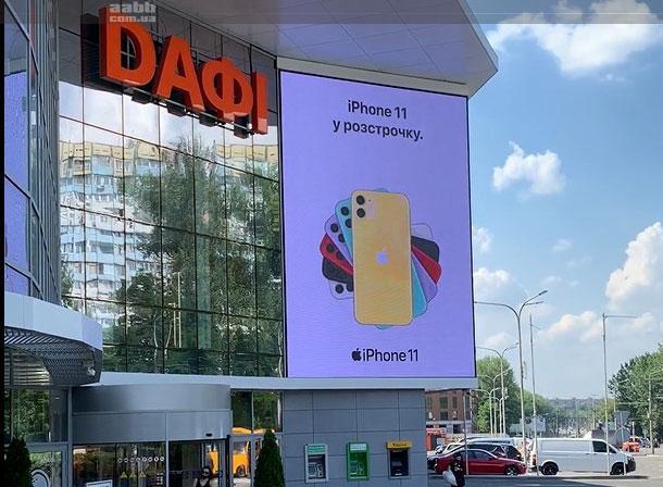Реклама на медіафасаді ТРЦ Dafi (червень 2020)