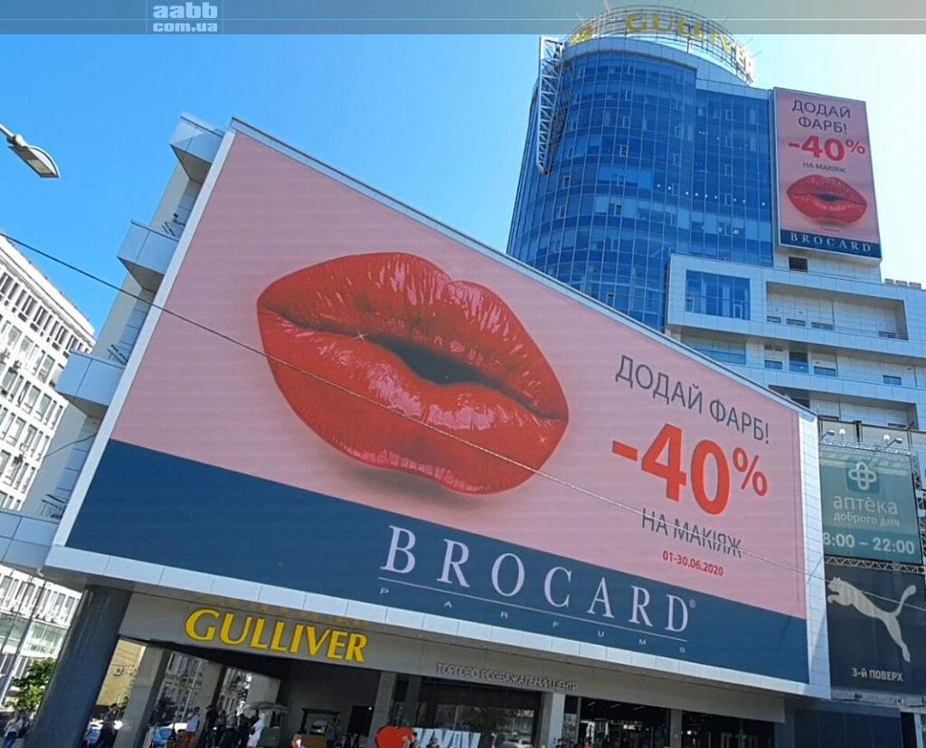 Реклама Brocard на медіафасаді ТРЦ  Gulliver
