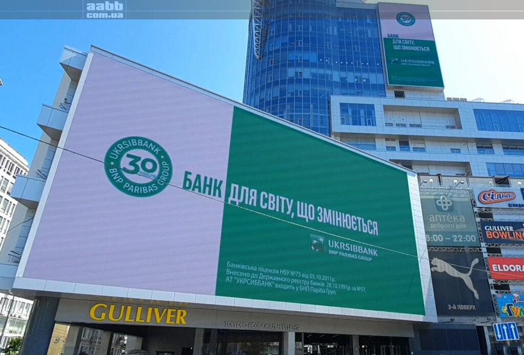 Реклама Укрсіббанк на медіафасаді ТРЦ Gulliver
