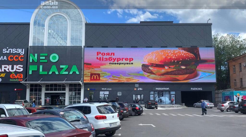 Реклама на медіафасаді ТРЦ Neo Plaza (травень 2020)