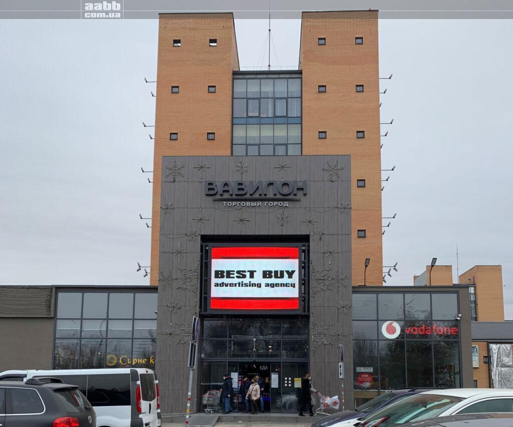 Реклама в ТРЦ Вавілон (Дніпро)