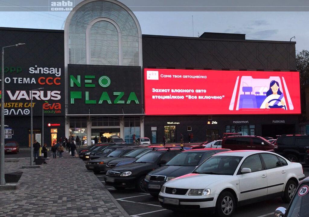 Реклама ARX на медіафасаді ТРЦ НЕо Плаза жовтень 2020