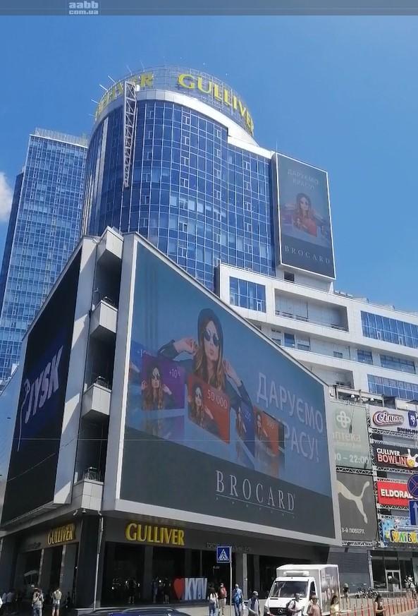 Реклама Брокард на медіафасаді ТРЦ Gulliver