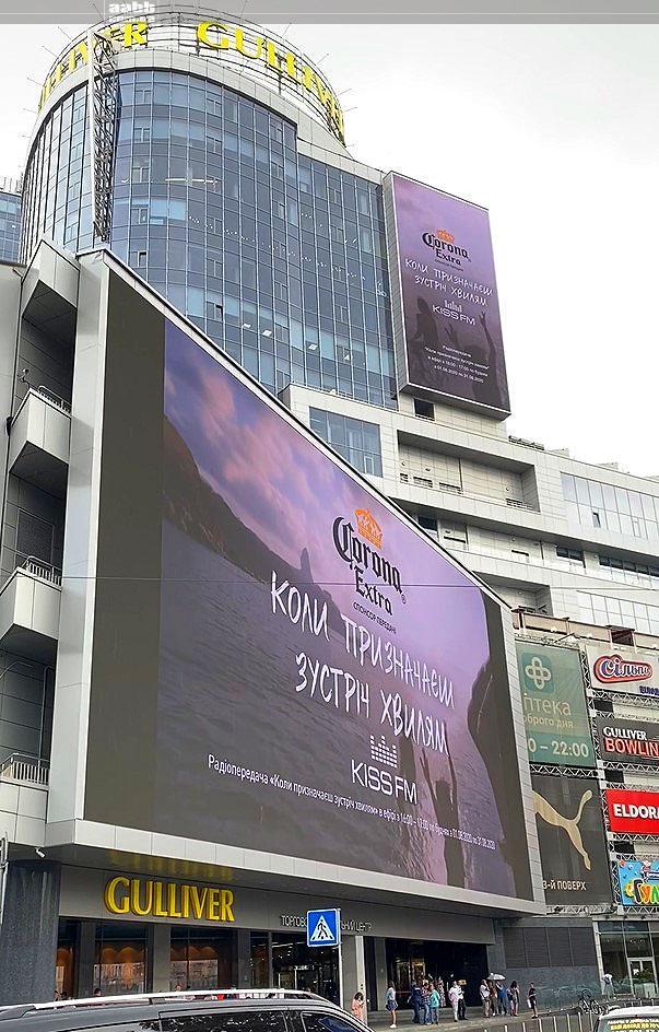 Реклама Corona на медіафасаді ТРЦ Gulliver Серпень 2020