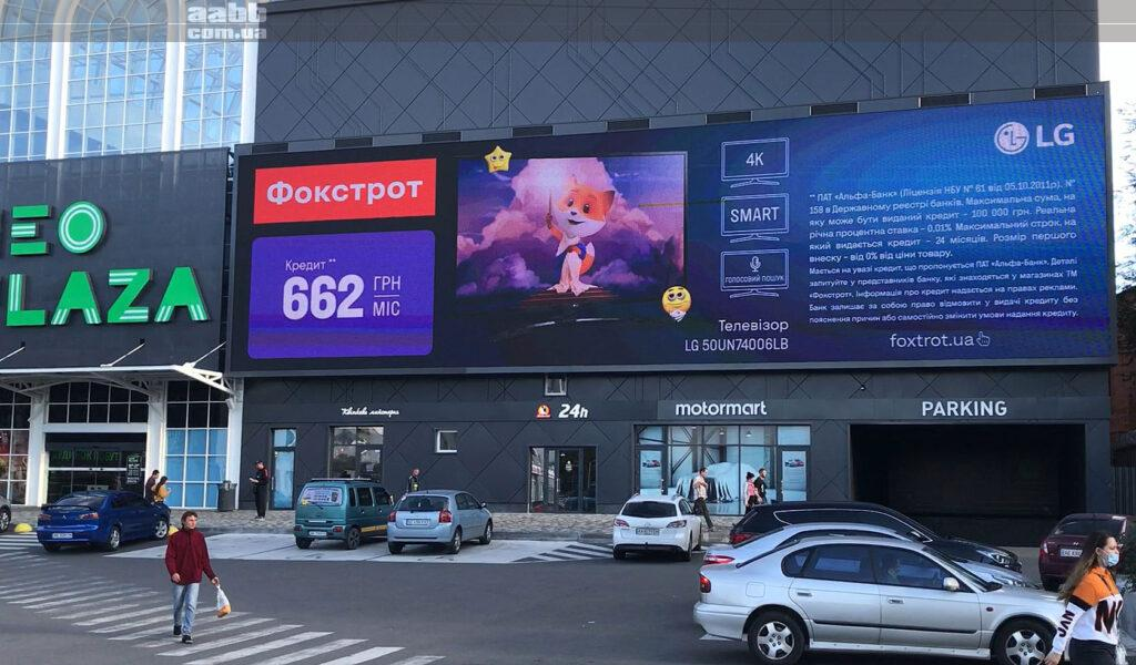 Реклама Фокстрот на медіафасаді ТРЦ Нео Плаза жовтень 2020