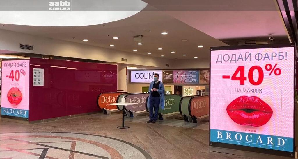 Реклама Brocard на відеоекранах ТЦ Globus (червень-липень 2020)