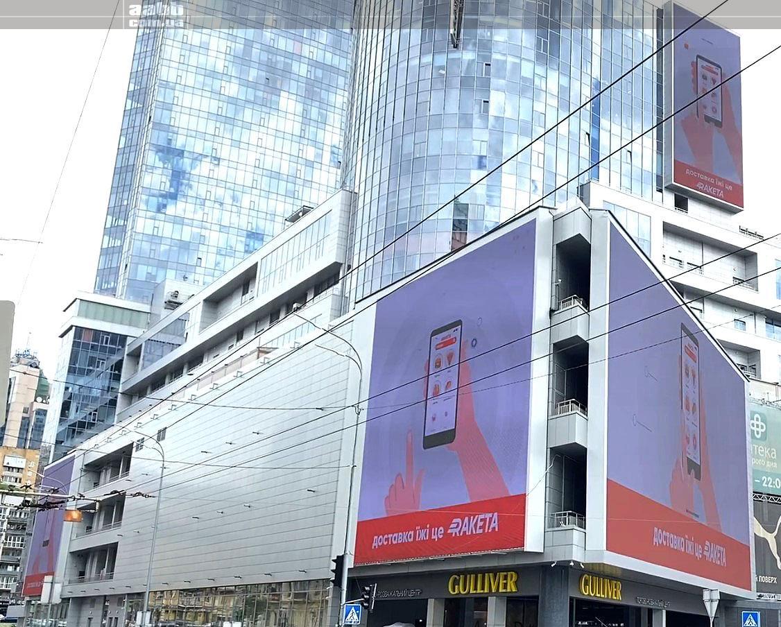 Реклама Raketa медіафасаді ТРЦ Gulliver