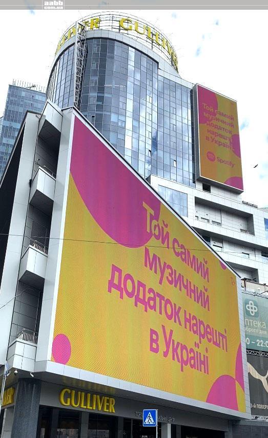 Реклама на медіафасаді ТРЦ Gulliver, м. Київ