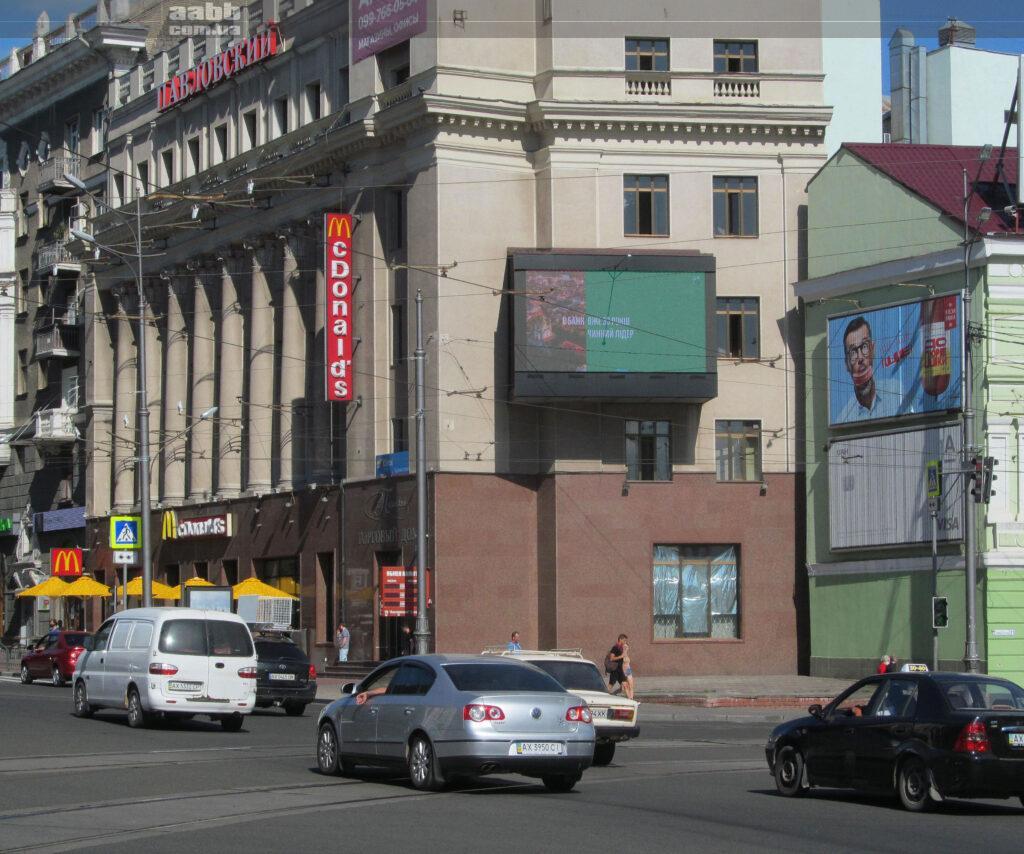 Реклама Укрсіббанку на відеоекрані на вул Павлівська