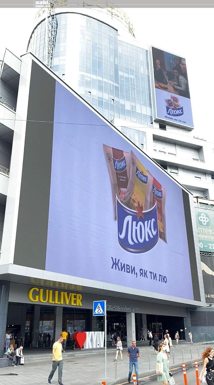 Реклама Люкс на медіафасаді ТРЦ Гулівер