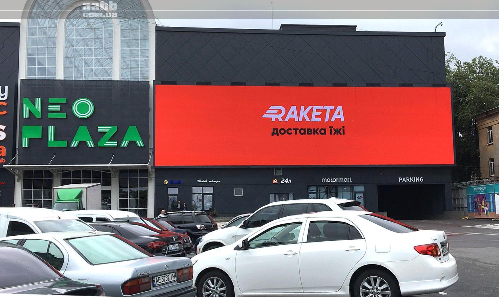 Реклама Raketa на медіафасаді ТРЦ Neo Plaza