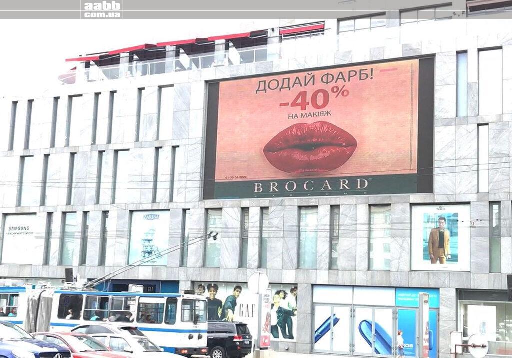 Реклама Брокард на медіафасаді ТЦ Пасаж