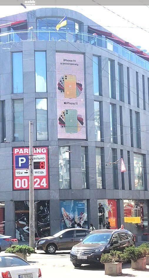 Реклама Iphone на медіафасаді ТЦ Пасаж