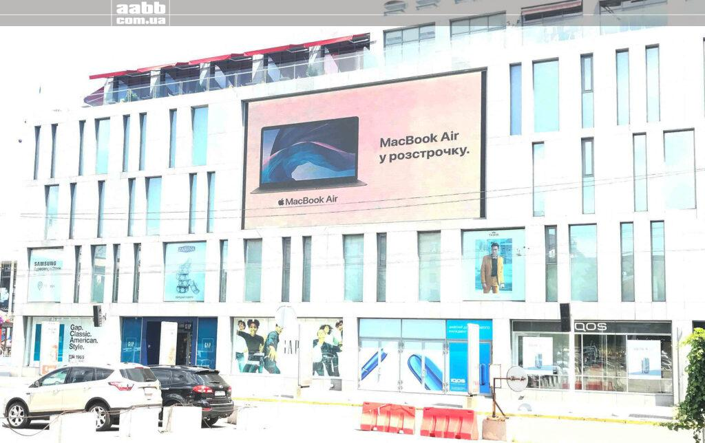 Реклама MacBook на медіафасаді ТЦ Пасаж