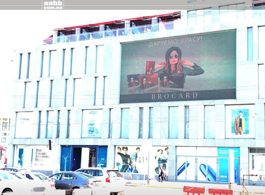 Реклама Брокард на медіафасаді ТК Пасаж
