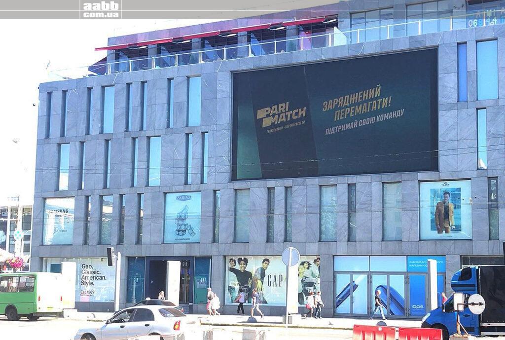Реклама Паріматч на медіафасаді ТК Пасаж серпень 2020