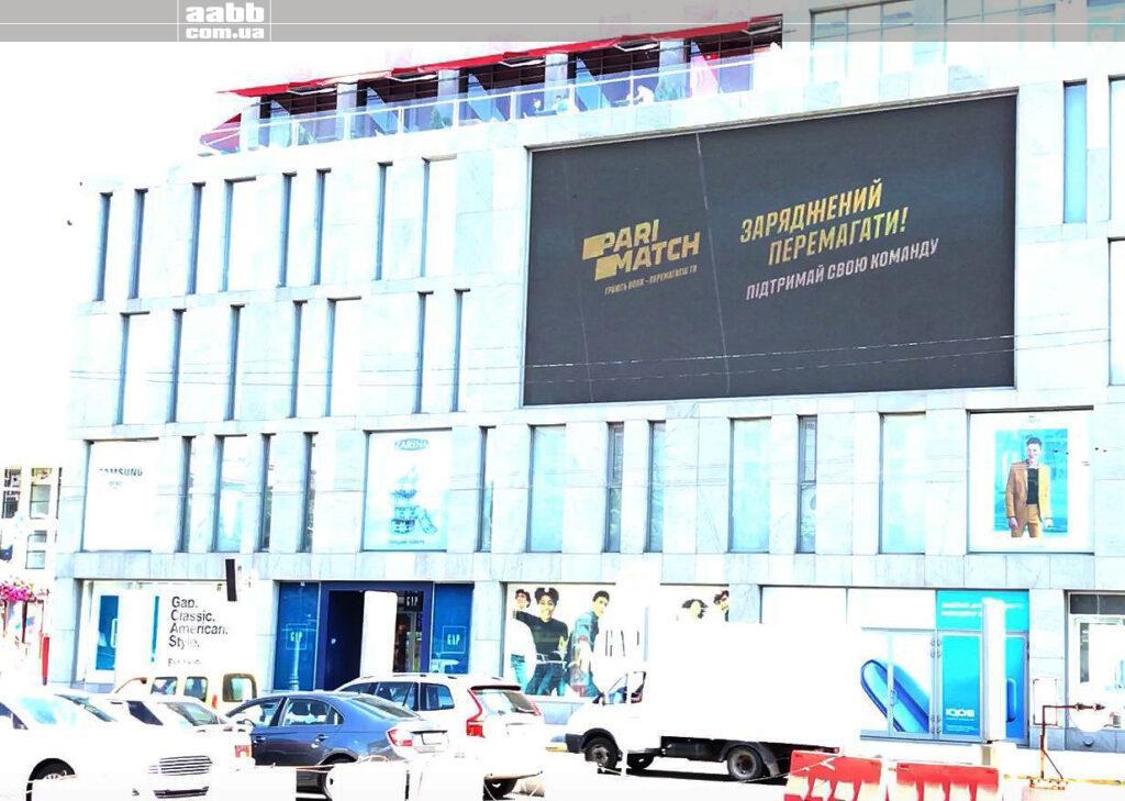 Реклама Parimatch на медіафасаді ТК Пасаж