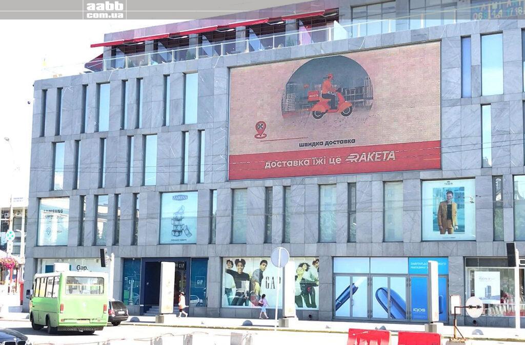 Реклама Ракета на медіафасаді ТК Пасаж