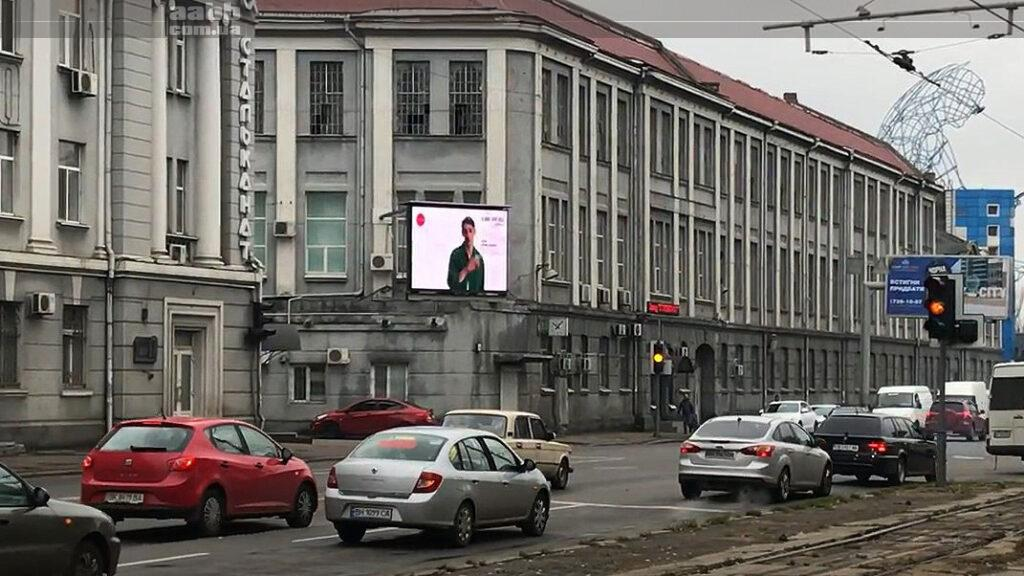 Реклама ПУМБ на відеоекрані в м. Одеса