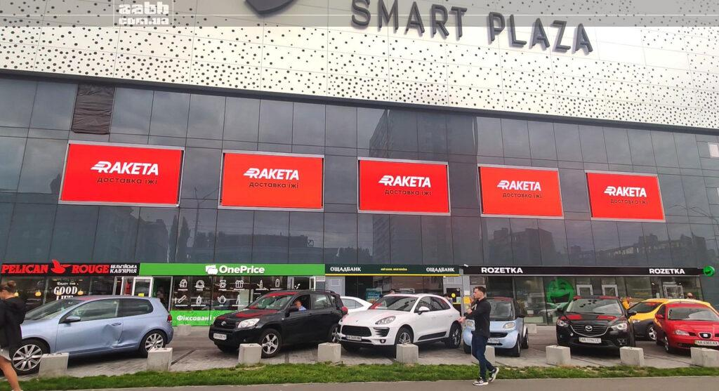 Реклама на медіафасаді ТРЦ Smart Plaza (липень 2020)
