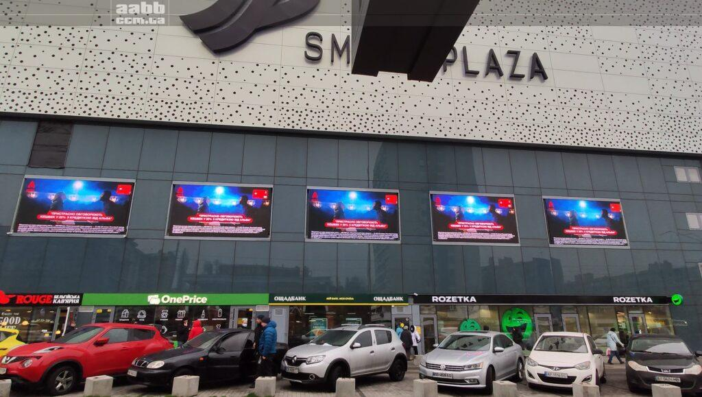 Advertising on the media facade of Smart Plaza Polytech shopping mall (November 2020)