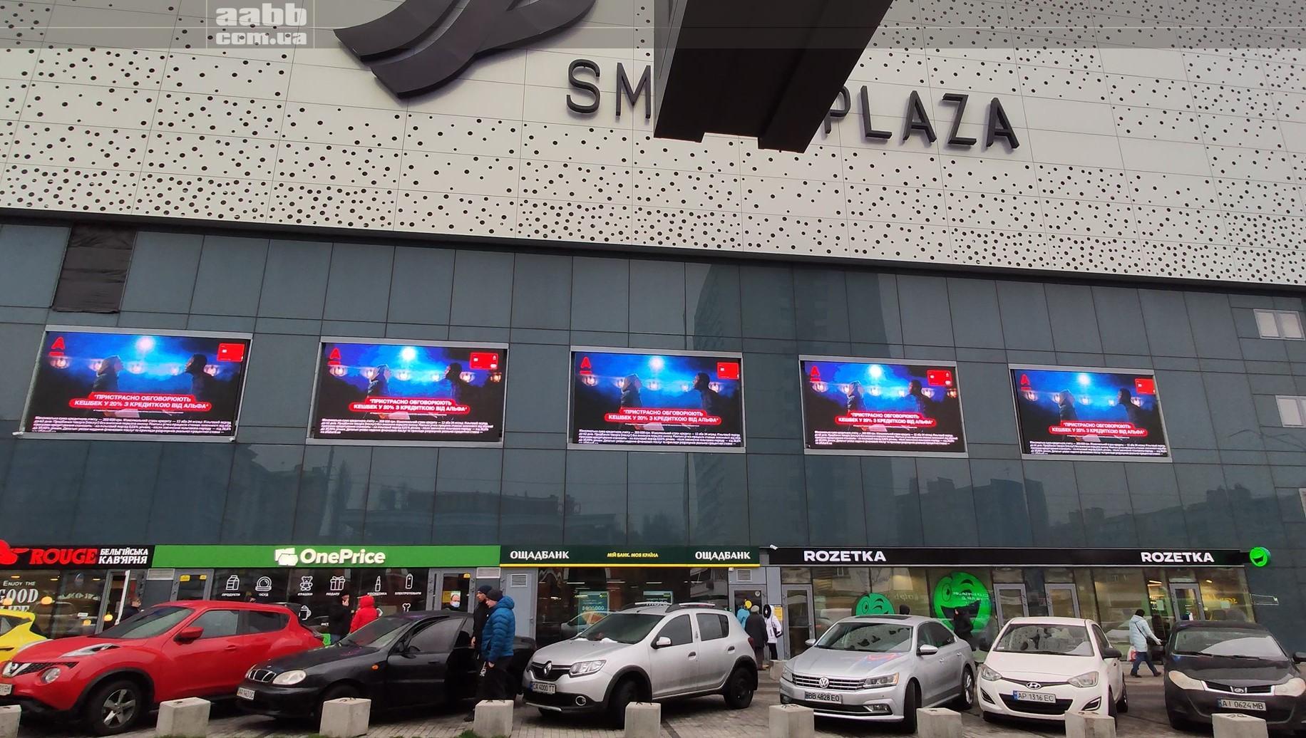 Реклама на медіафасаді ТРЦ Smart Plaza Polytech (листопад 2020)