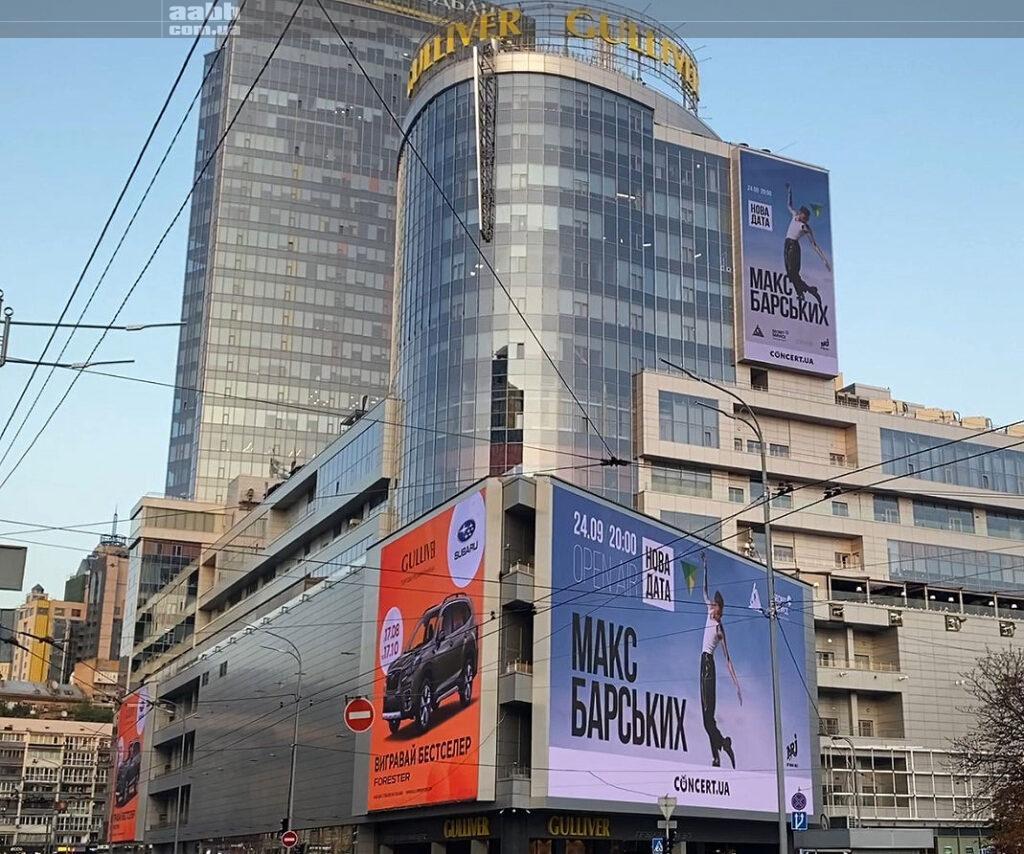 Реклама концерту Макс Барських на медіафасаді ТРЦ Гулівер
