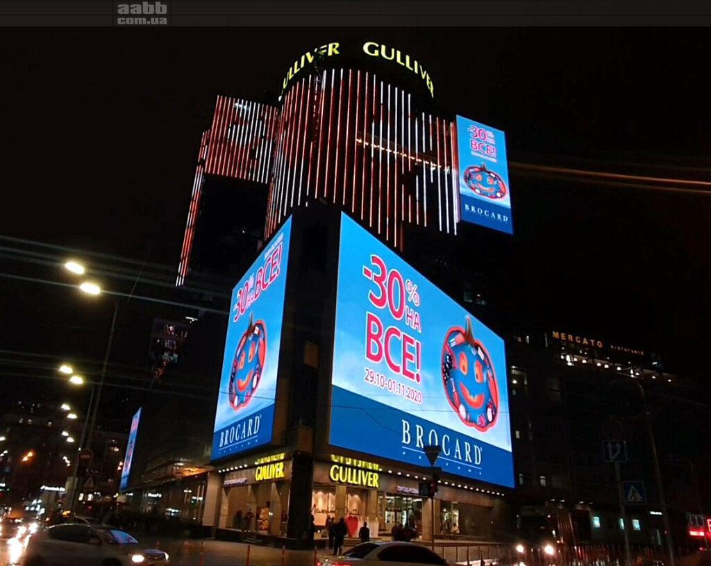 Реклама Брокард на медіафасаді ТРЦ Гулівер жовтень 2020
