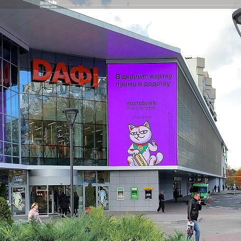 Реклама на медіафасаді ТЦ Dafi (листопад 2020)
