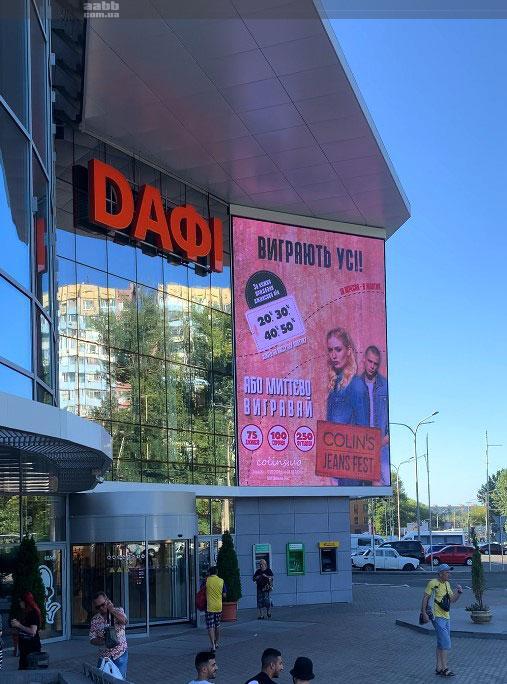 Реклама Colin's на медіафасаді ТРЦ Дафі м.Дніпро