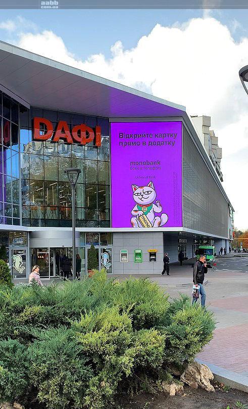 Реклама Монобанк на медіафасаді ТЦ Дафі (Дніпро, листопад 2020)