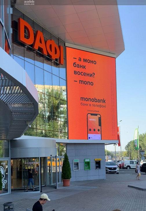 Реклама Monobank на медіафасаді ТРЦ Дафі