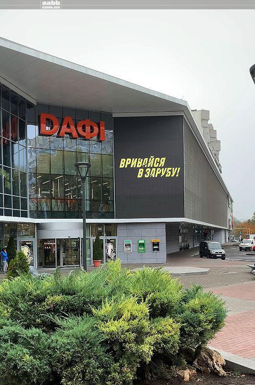 Реклама Parimatch на медіафасаді ТЦ Дафі (Дніпро, листопад 2020)